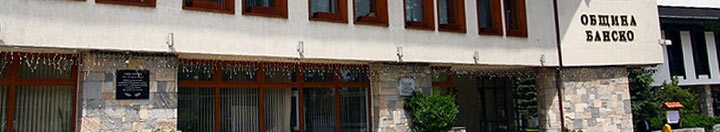 Municipality Bansko. Police department, medical center, tourists info center, train station, bus station.